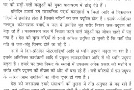 014 Good Habits Essay In Hindi Exceptional Habit Eating And Bad