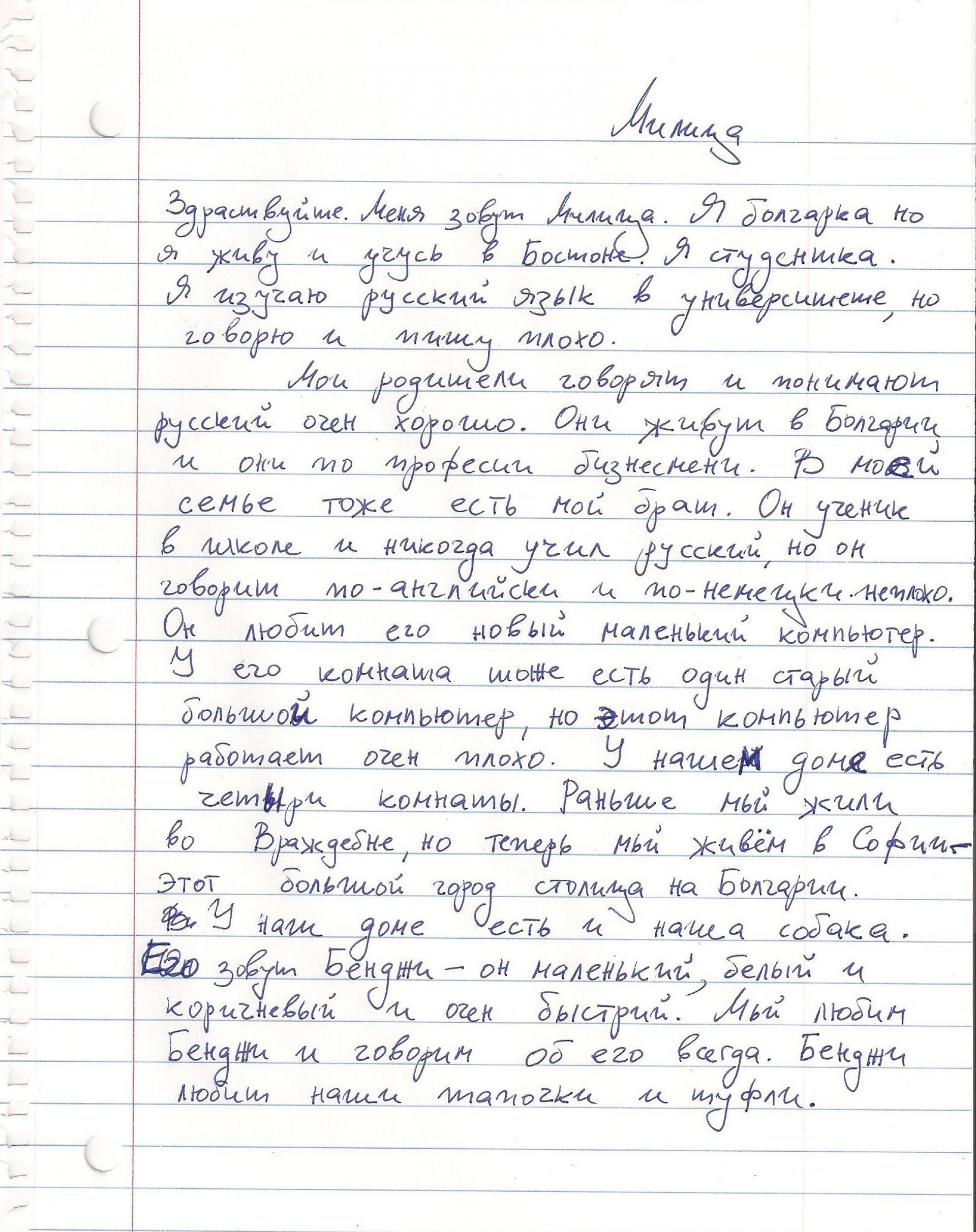 014 Help With My Essay Russian Surprising Me Introduction Sound Better Research Paper For Free 1920