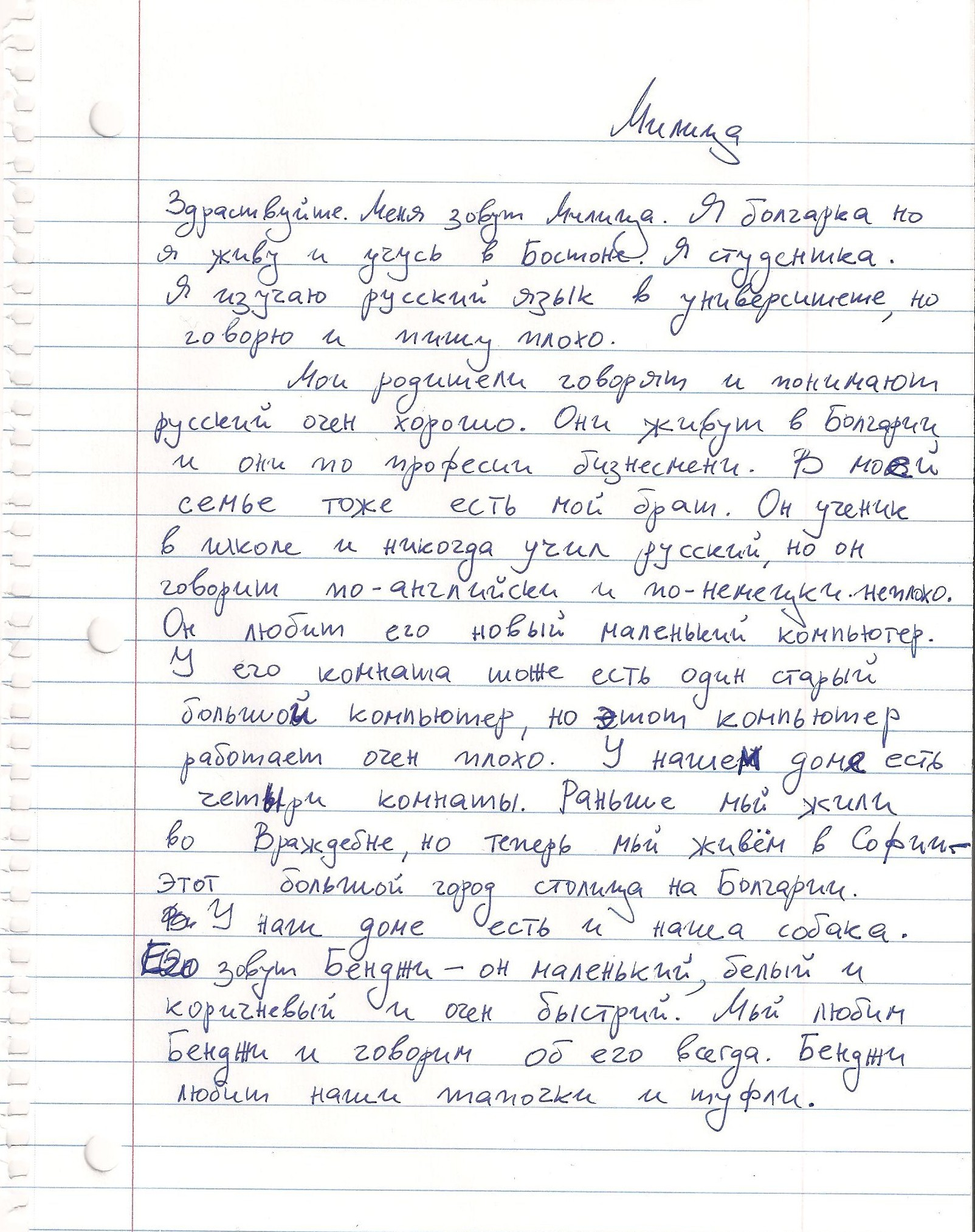 014 Help With My Essay Russian Surprising Me Introduction Sound Better Research Paper For Free Full