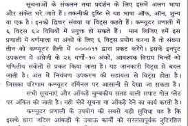 014 Kk0034 Thumb Advantage And Disadvantage Of Science Essay Shocking Advantages Disadvantages With Quotes In Hindi On Language 320