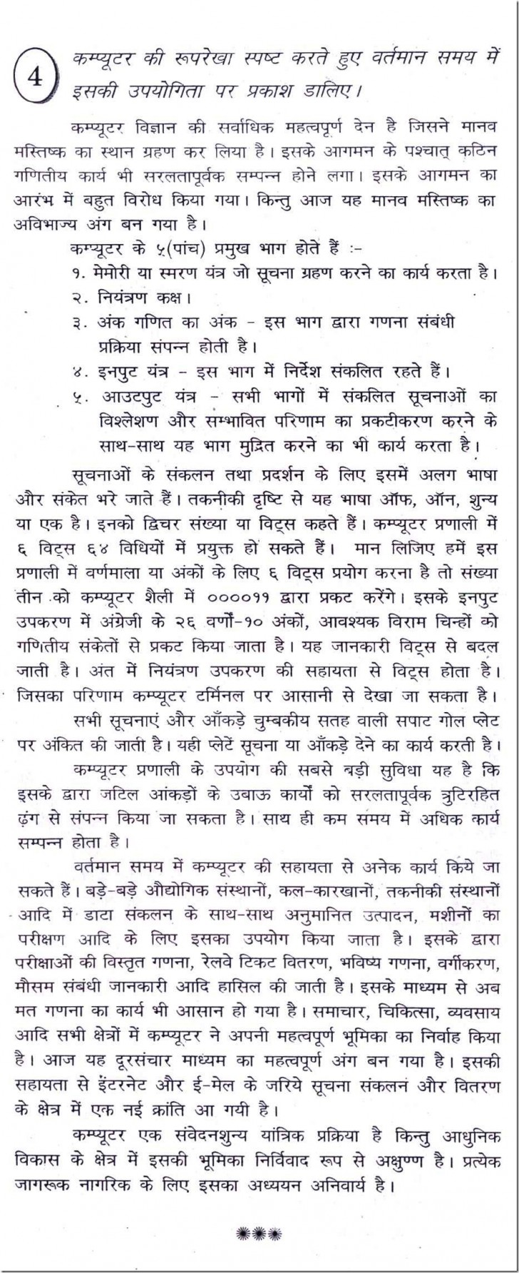 014 Kk0034 Thumb Advantage And Disadvantage Of Science Essay Shocking Advantages Disadvantages Pdf In Hindi English 728