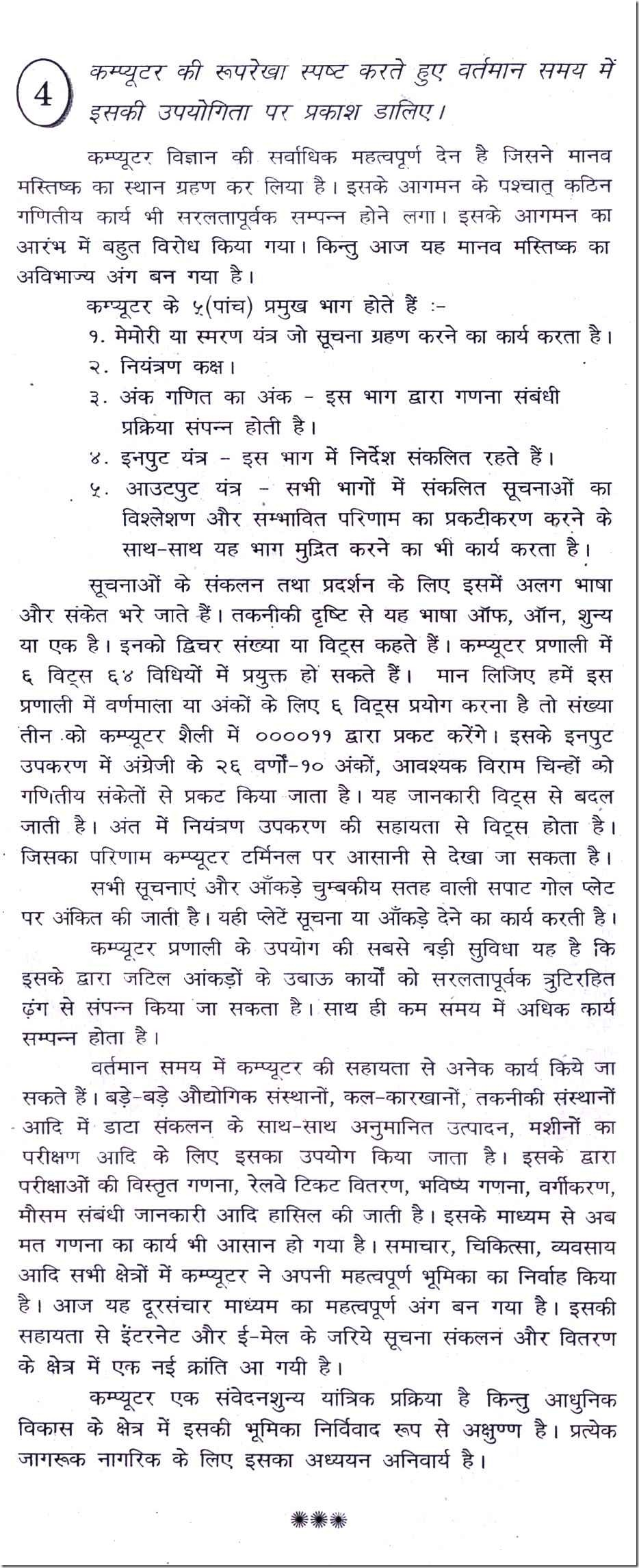 014 Kk0034 Thumb Advantage And Disadvantage Of Science Essay Shocking Advantages Disadvantages Pdf In Hindi English