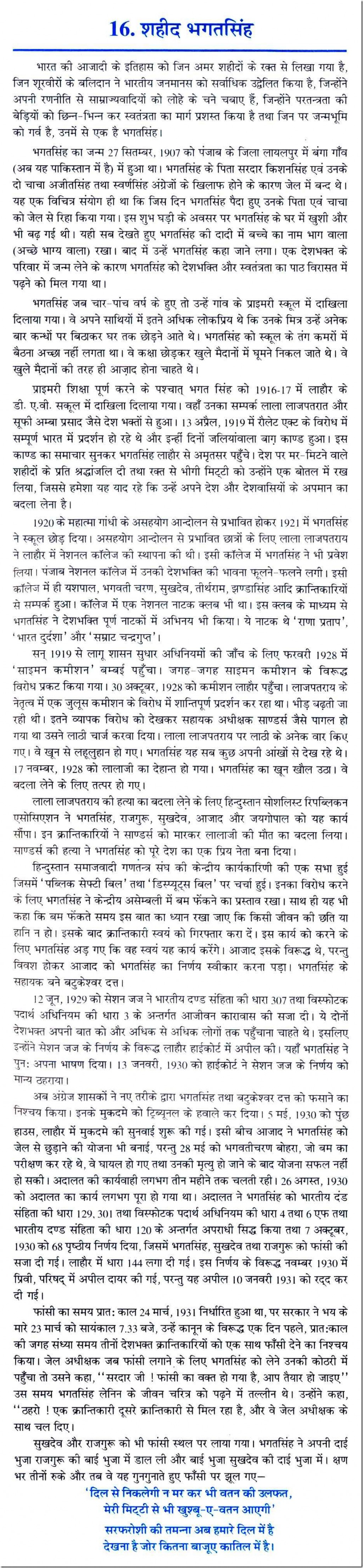 015 0020016 Thumb Essay Example On Bhagat Singh In Unique Marathi Short 100 Words Large