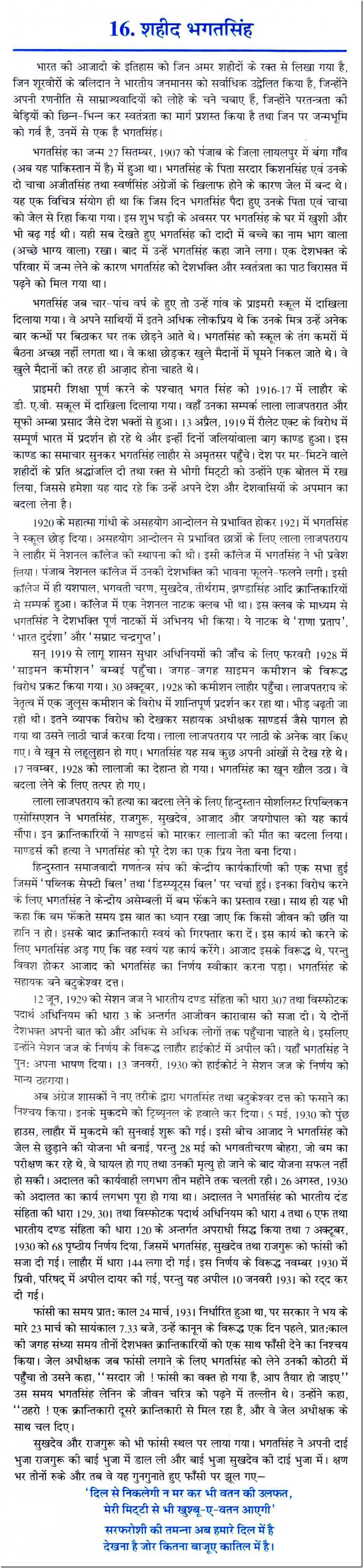 015 0020016 Thumb Essay Example On Bhagat Singh In Unique Marathi Short 100 Words 1920