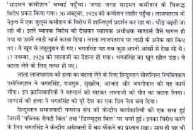 015 0020016 Thumb Essay Example On Bhagat Singh In Unique Marathi Short 100 Words