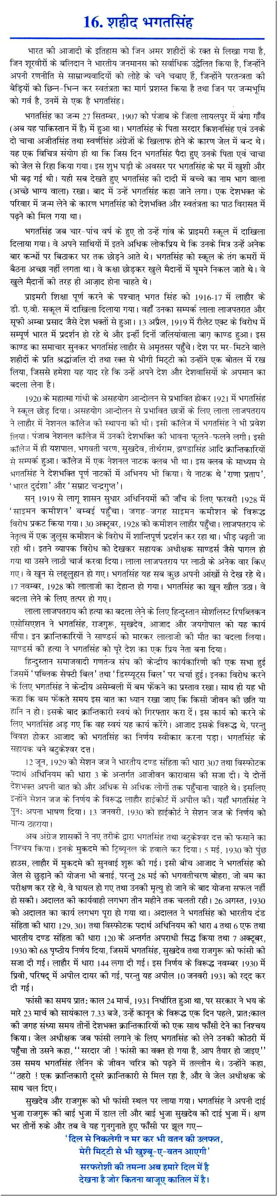 015 0020016 Thumb Essay Example On Bhagat Singh In Unique Marathi Short 100 Words Full