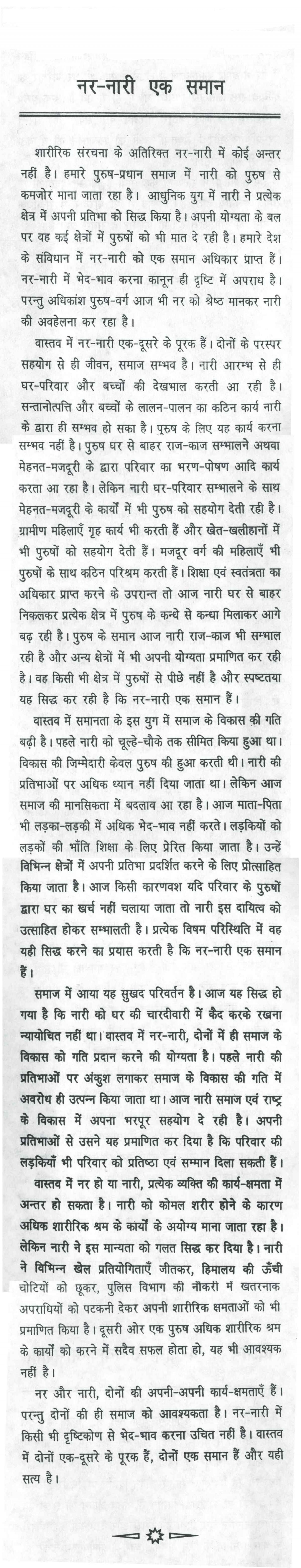 015 10059 Thumb Essay On Women Incredible Education Women's Rights In India Hindi Health 1920