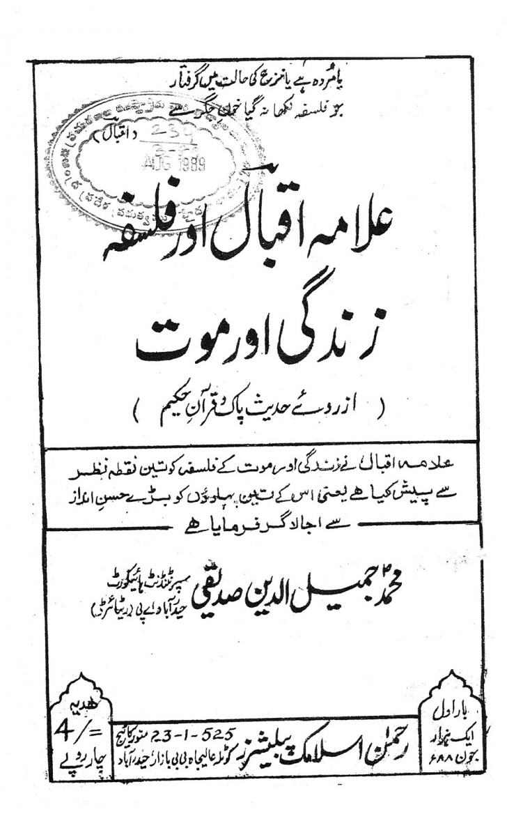 015 Allamaiqbalaurfalsafa Zindagi Aur Maut Urdu Essay Allama Iqbal Dreaded On In For Class 10 With Poetry Ka Shaheen Headings And 728