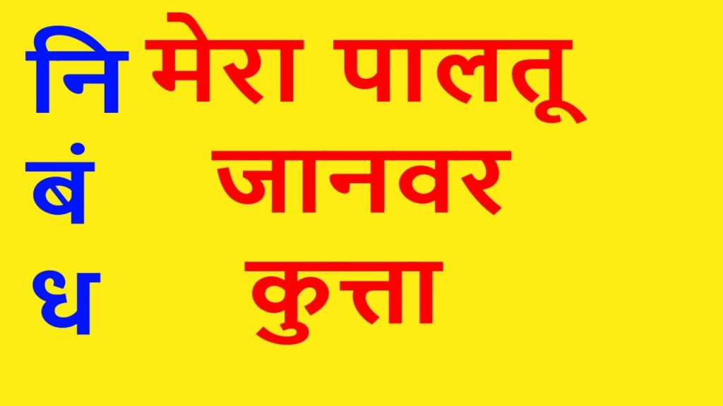 015 Dog Essay Maxresdefault Unusual 5 Lines In Hindi Red Examples Large