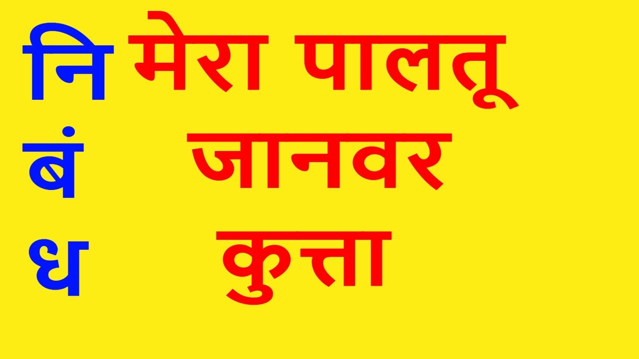 015 Dog Essay Maxresdefault Unusual 5 Lines In Hindi Red Examples Full