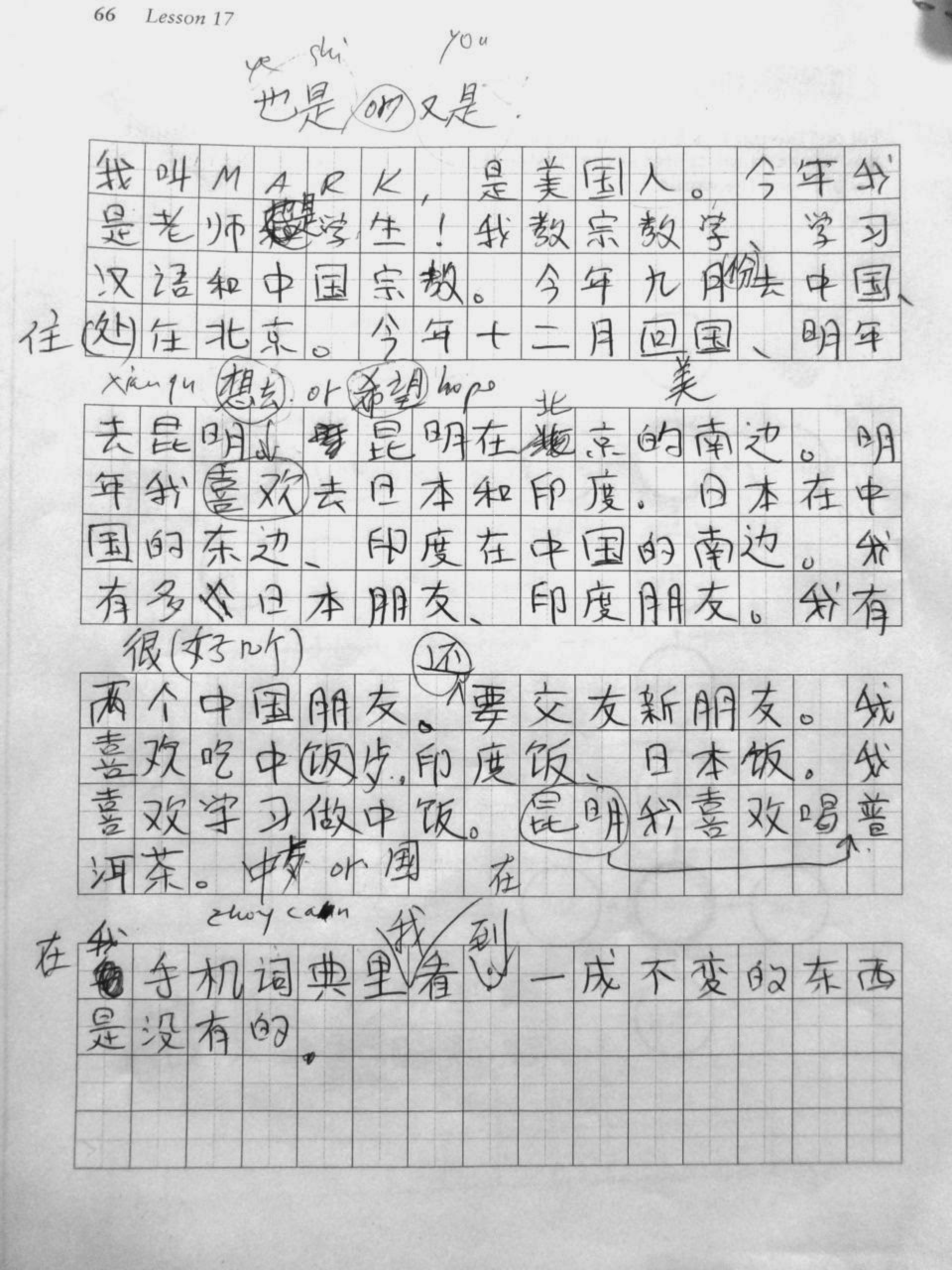 015 Essay Example Chinese Amazing Language Writing Letter Format Topics 1920