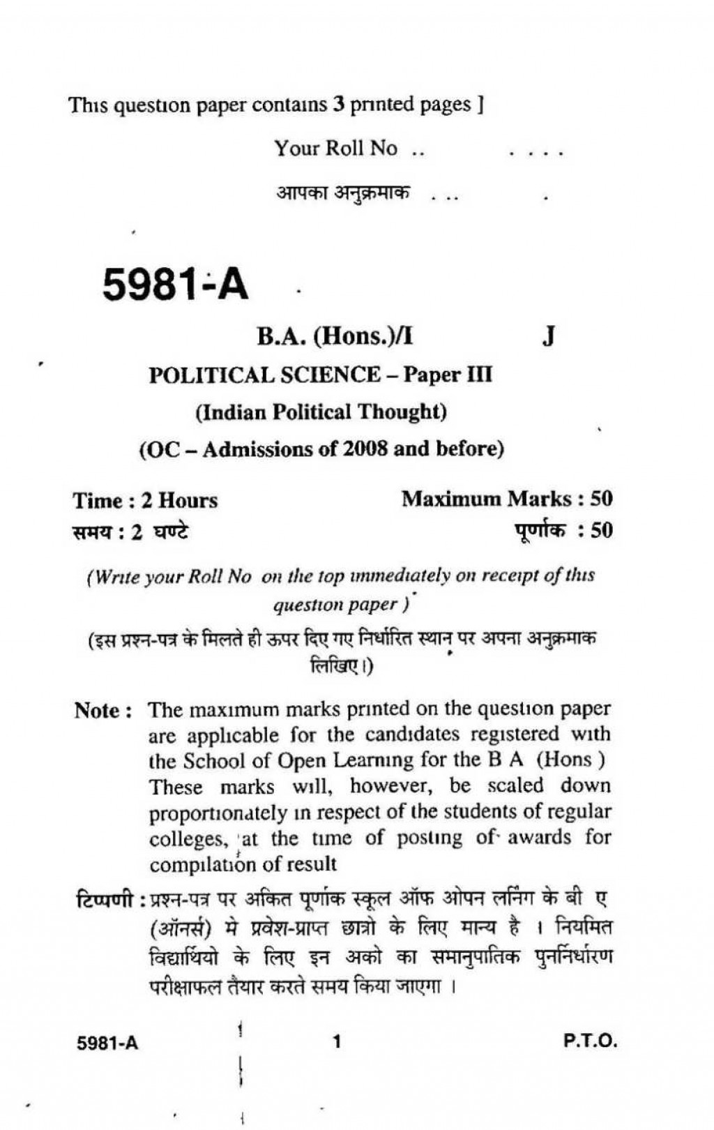 015 Essay Example How Writelitical Science Delhi University First Year Previous Years Question Paper Prompts Philosophy Topics Easy Good Theory For Argument Argumentative Economy Persuasive Stirring Political Party Questions Geography Large