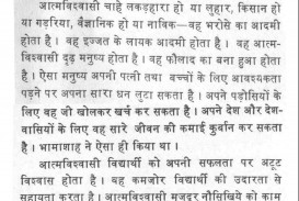 015 Essay Example Respect To Elders 100041 Thumb Unbelievable In Hindi Respecting For Class 2 6