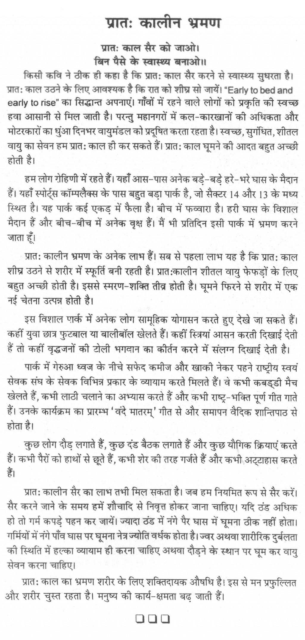 015 Essay Example Tree Unforgettable Neem In Sanskrit Kannada Hindi Large