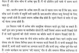 015 Essay Example Tree Unforgettable Neem In Sanskrit Kannada Hindi