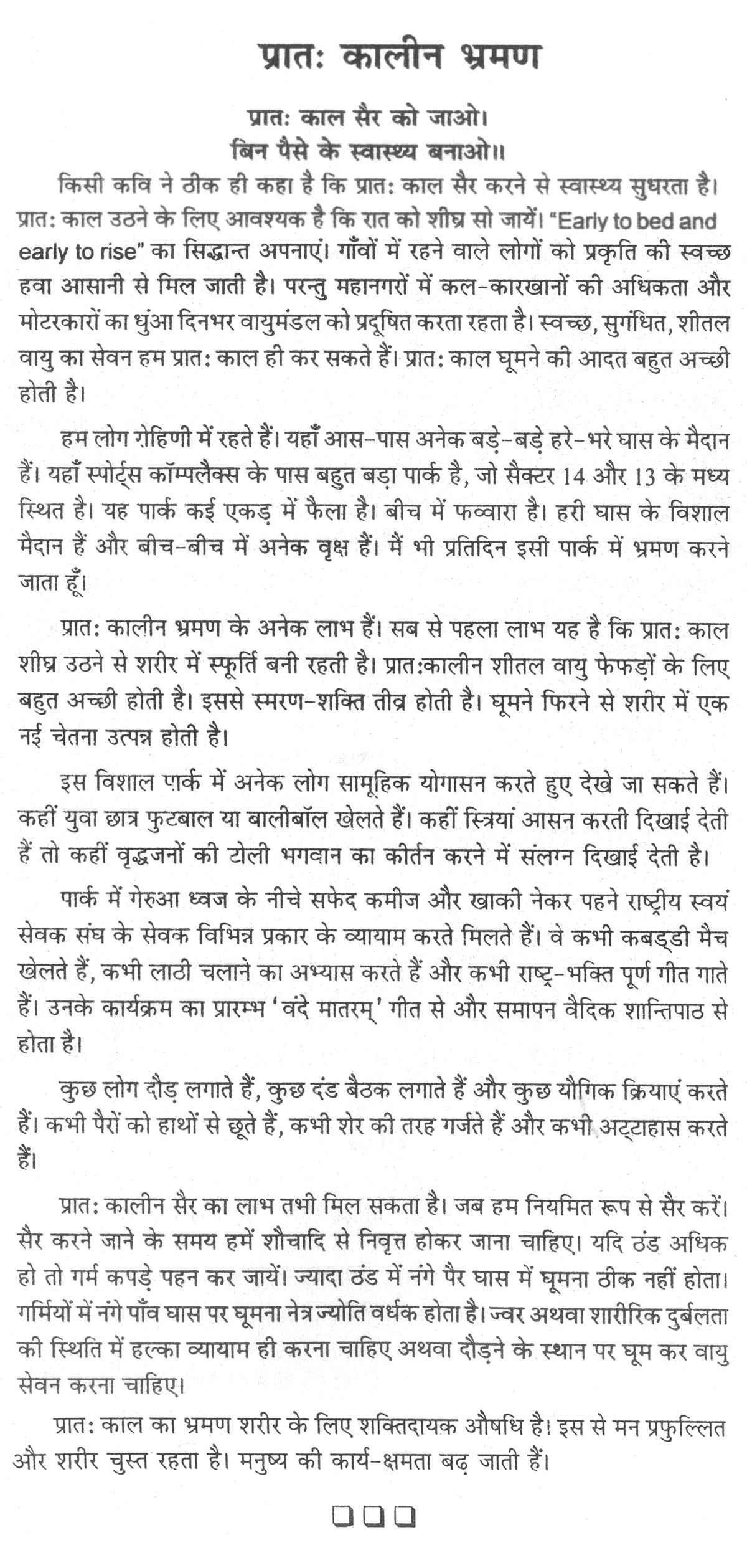 015 Essay Example Tree Unforgettable Neem In Sanskrit Kannada Hindi Full