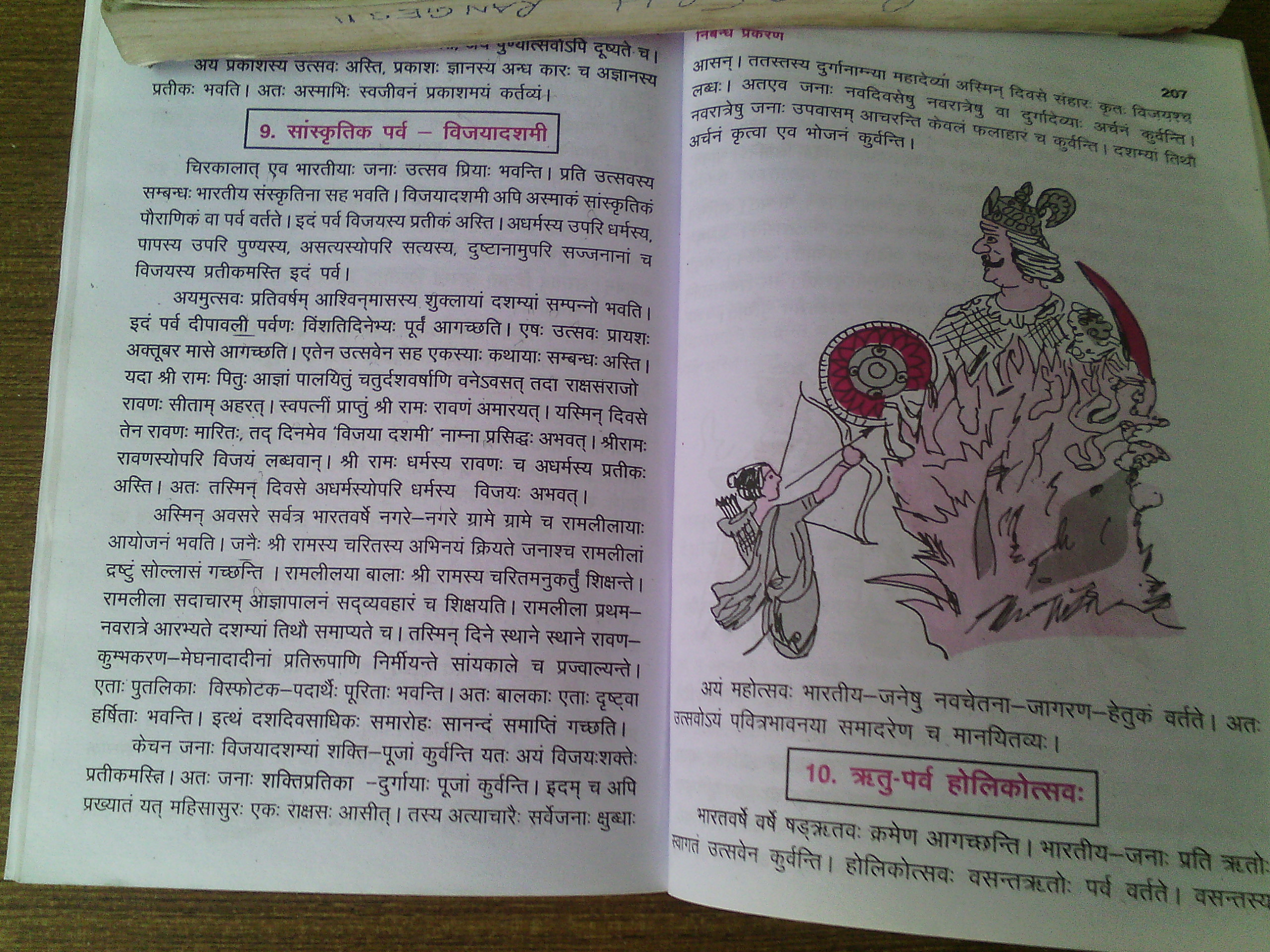 015 Essay On Dussehra Festival In English Surprising Full