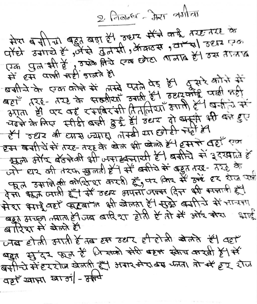 015 Essay On Garden Example Hindi Homework Writing Service Gard Stunning Gardening By Henk Gerritsen In Sanskrit Language Large