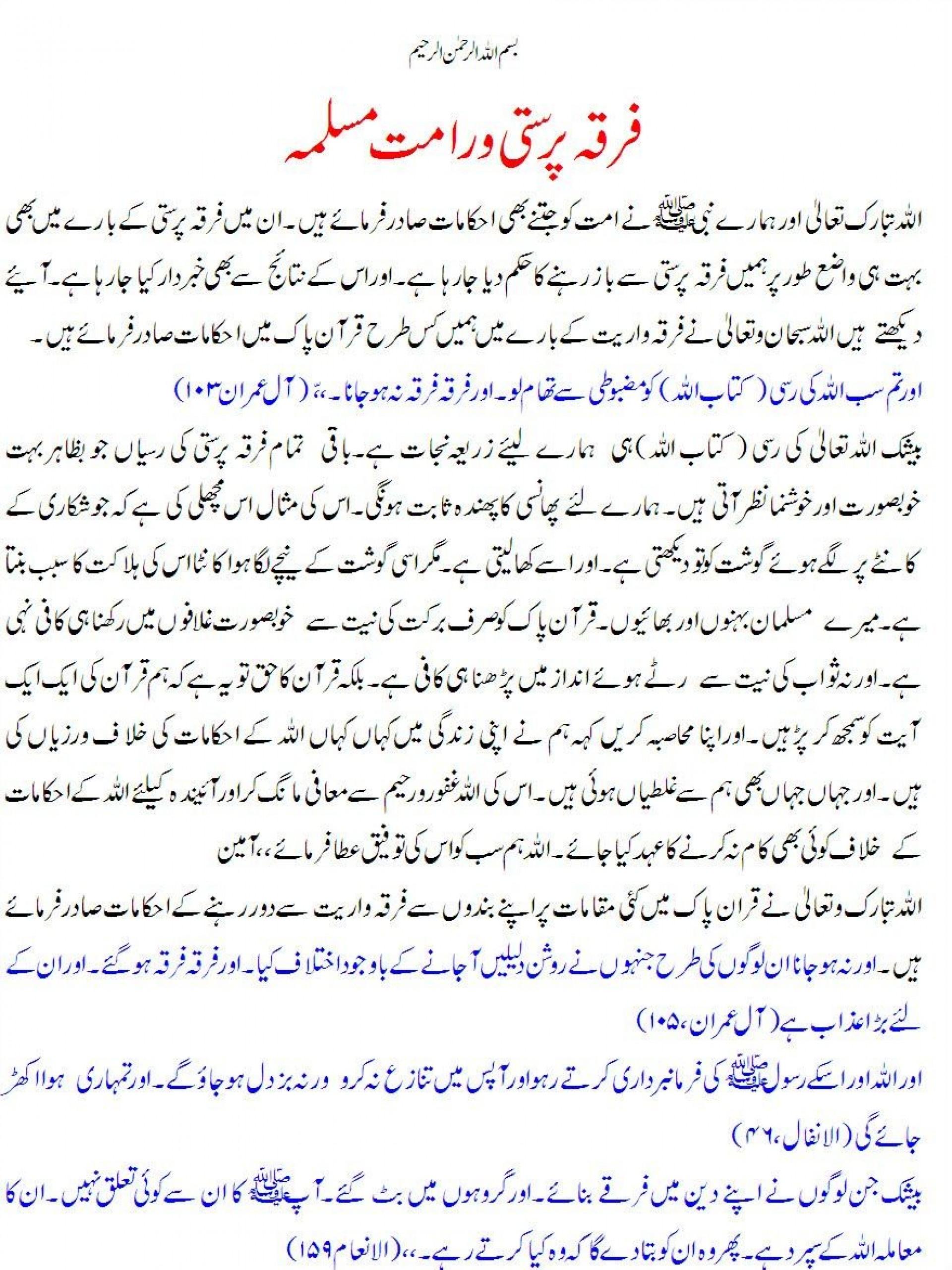 015 Essay On Islam Awful Persuasive Islamophobia My City Islamabad In Urdu Religion Hindi 1920