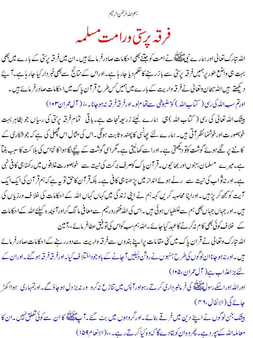 015 Essay On Islam Awful Persuasive Islamophobia My City Islamabad In Urdu Religion Hindi Full