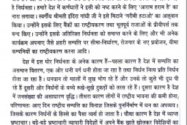 015 Hh0051 Thumb Essay Example Corruption Is Unbelievable A Curse In Hindi