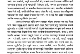 015 Marathi Essay On Rain Example Formidable First Day Of In Language Writing Rainy Season Wikipedia 320