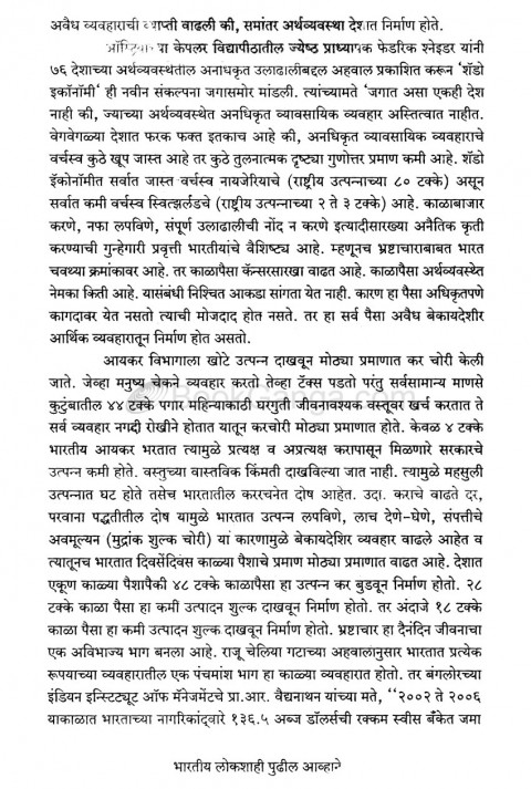 015 Marathi Essay On Rain Example Formidable First Day Of In Language Writing Rainy Season Wikipedia 480