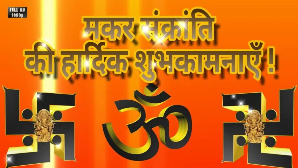 015 Maxresdefault Essay Example Makar Sankranti In Surprising Hindi Pdf Download 2018 Large