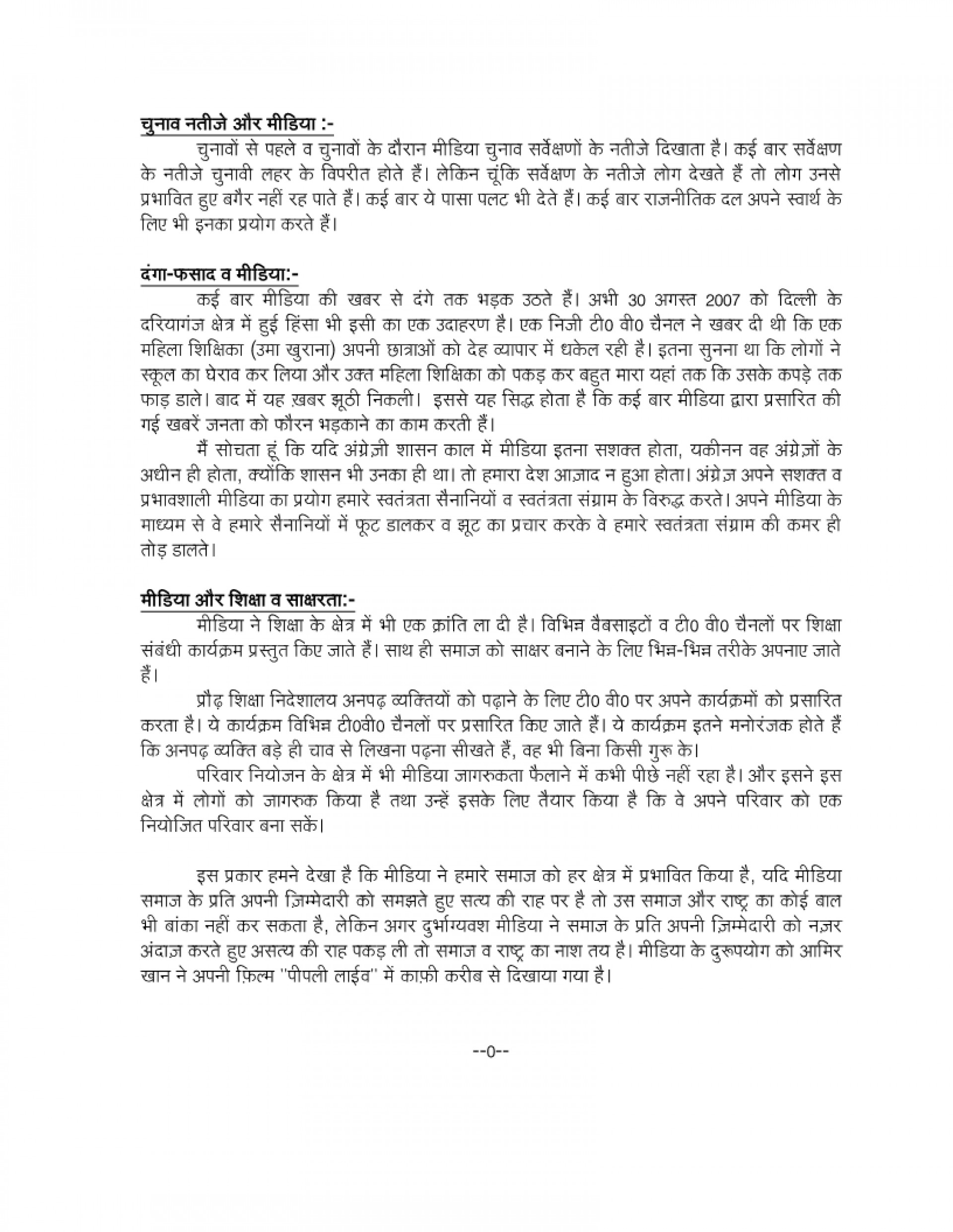 015 Media20copy 3 Essay On Media Excellent Advantages And Disadvantages Trial In Hindi How Influences Us 1920