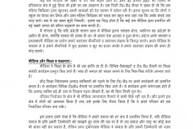 015 Media20copy 3 Essay On Media Excellent Advantages And Disadvantages Trial In Hindi How Influences Us