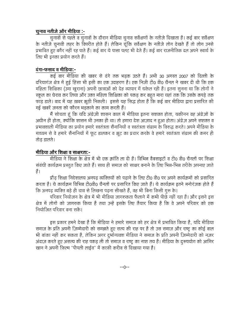 015 Media20copy 3 Essay On Media Excellent Advantages And Disadvantages Trial In Hindi How Influences Us Full