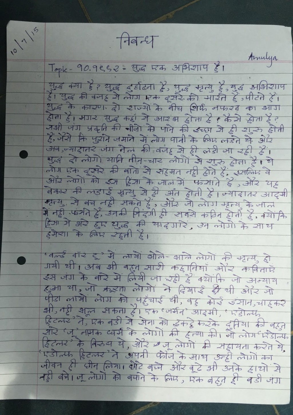 015 My Country Essay In Hindi Page201 Phenomenal 10 Lines Is Great Large
