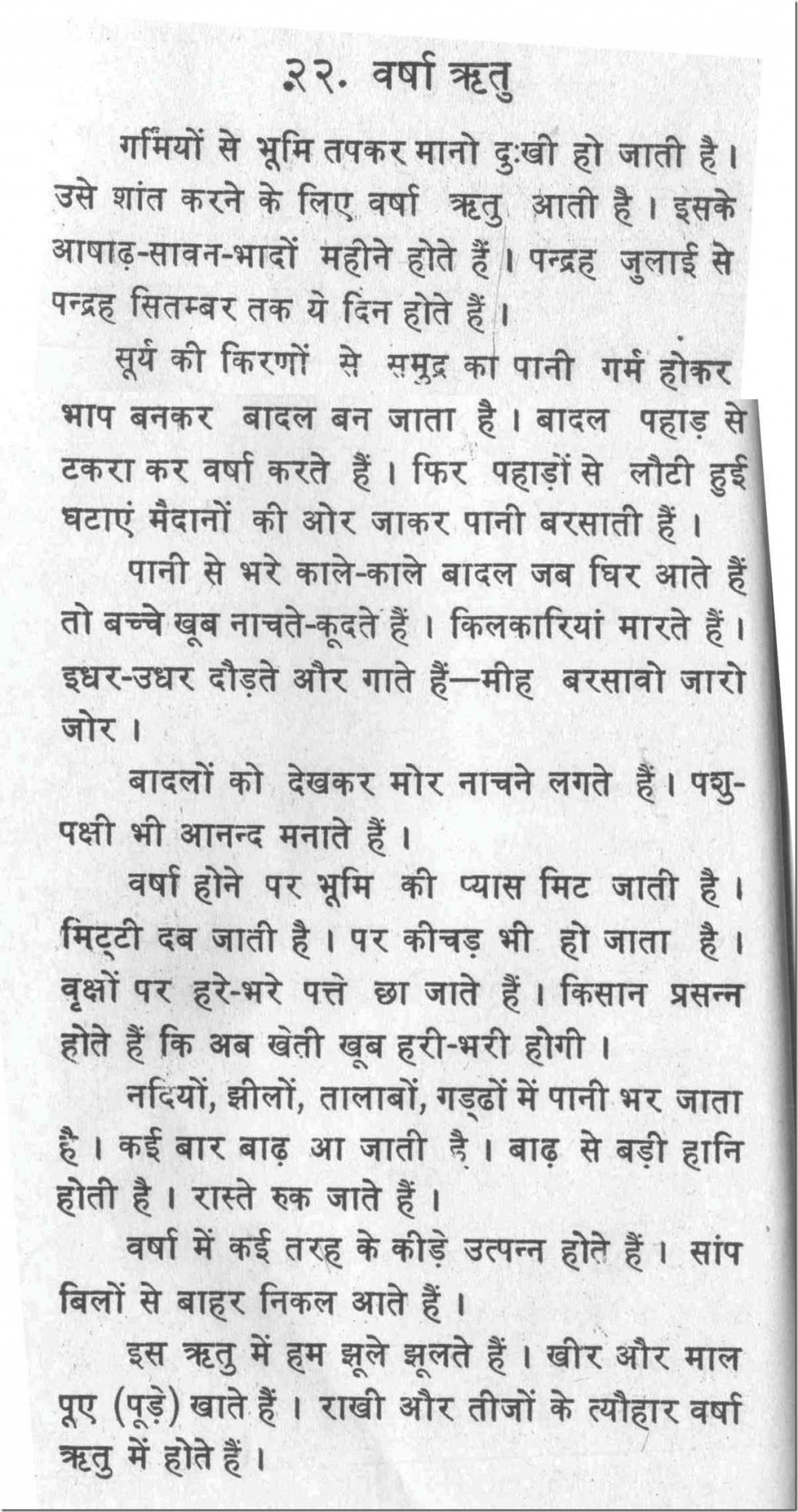 015 Summer Essay 1555027238 On Season In Hindi Unforgettable Vacation Class 2 Urdu Conclusion Large