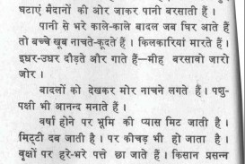 015 Summer Essay 1555027238 On Season In Hindi Unforgettable Vacation Class 2 Urdu Conclusion
