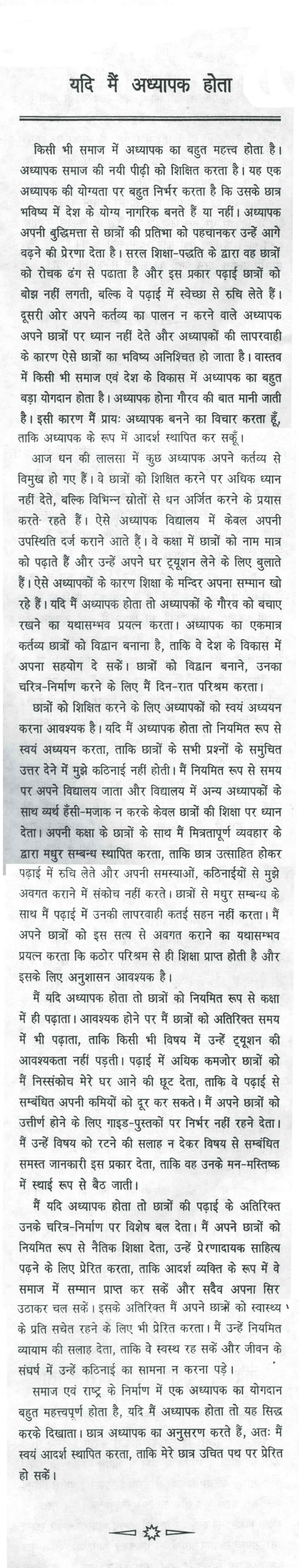 015 Why I Want To Teacher Essay Example 10037 Thumb Amazing Be A Free Sample In Hindi Large