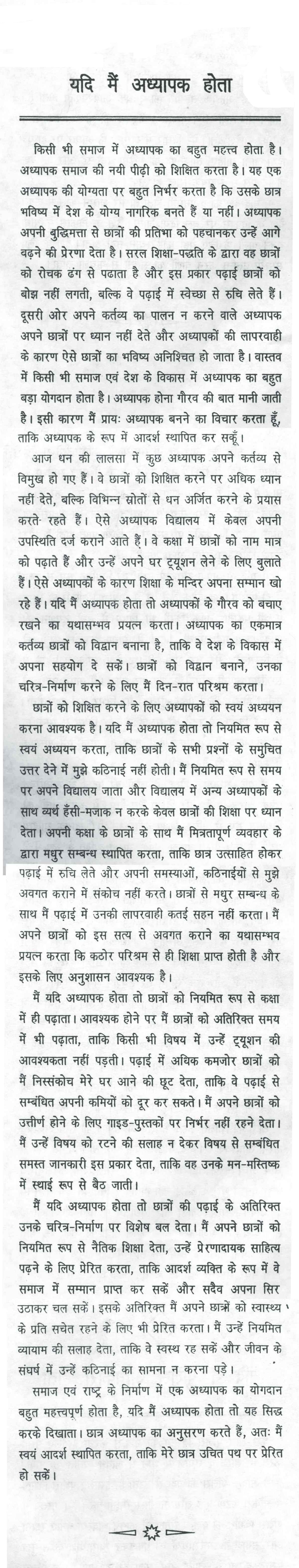 015 Why I Want To Teacher Essay Example 10037 Thumb Amazing Be A Free Sample In Hindi Full