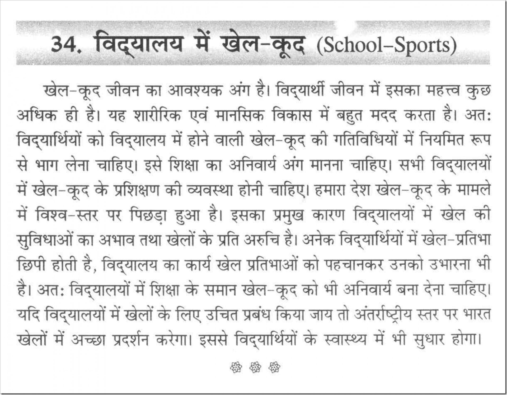 015 Why Is It Important To Vote Essay Contest Example The Importance Of Voting Election Commission Responsibility Aa133 School For Class Library Life In Marathi Uniform Hindi Sanskrit Top 1920