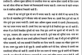 016 10034 Thumb Essay On Dussehra Festival In English Surprising