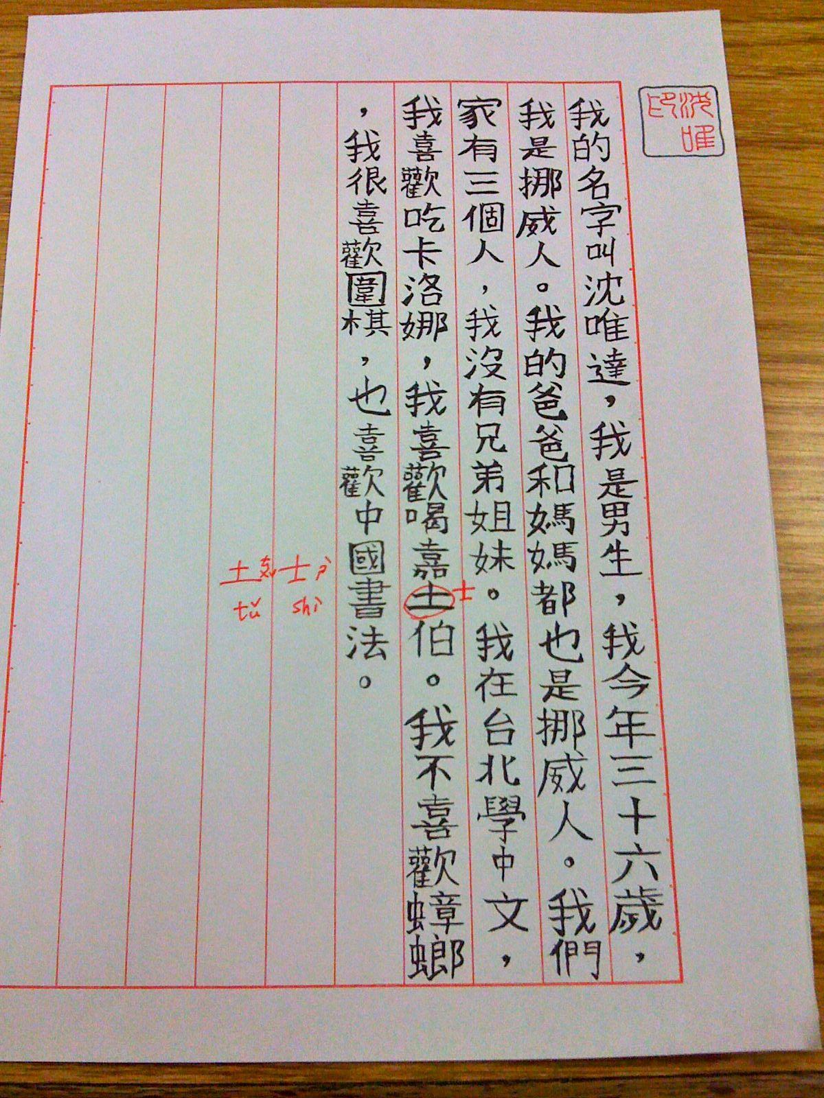 016 Essay Chinese Amazing Art Topics Vce Formats Sheet Full