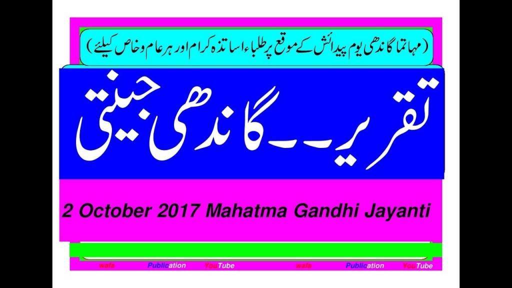016 Essay Example Mahatma Gandhi In Urdu Imposing Language Jayanti Speech Large