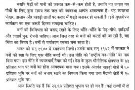 016 Essay Example On Ipl In Hindi 10029 Thumb Impressive 2017 Cricket Match
