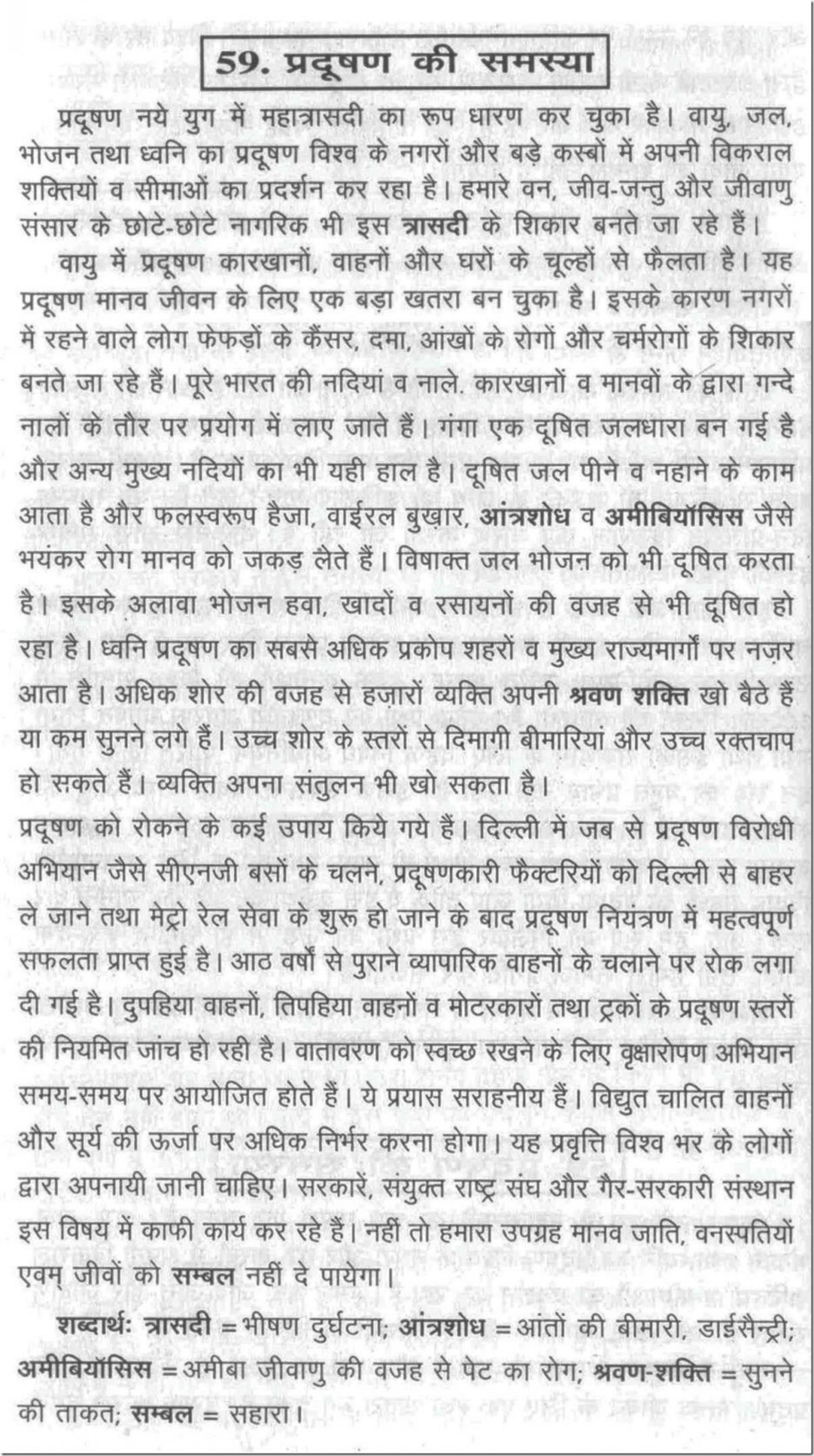 016 Essay Example Save Water Wikipedia Thumb Essays On In Hindi Language Marathi Punjabi For Class And Electricity Awful Life Tamil Gujarati 1920