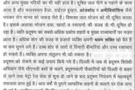 016 Essay Example Save Water Wikipedia Thumb Essays On In Hindi Language Marathi Punjabi For Class And Electricity Awful Life Tamil Gujarati