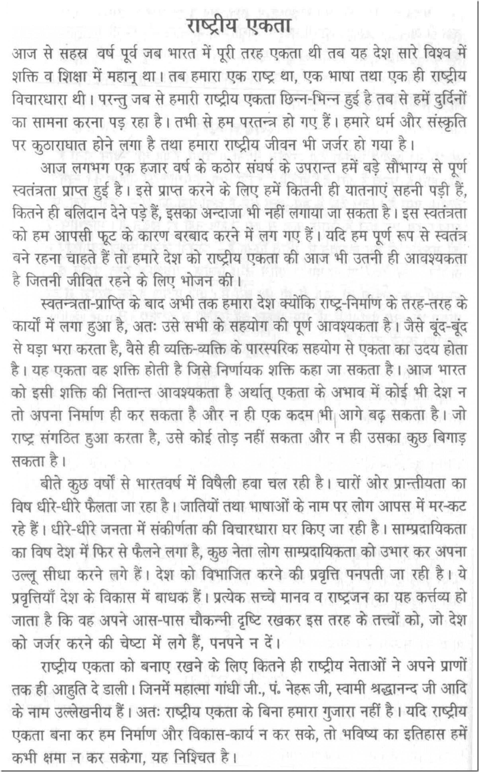 021 Essay On Unity In Hindi ~ Thatsnotus