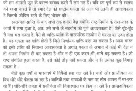 016 Essay On Unity In Hindi Pay For Thumb Importance