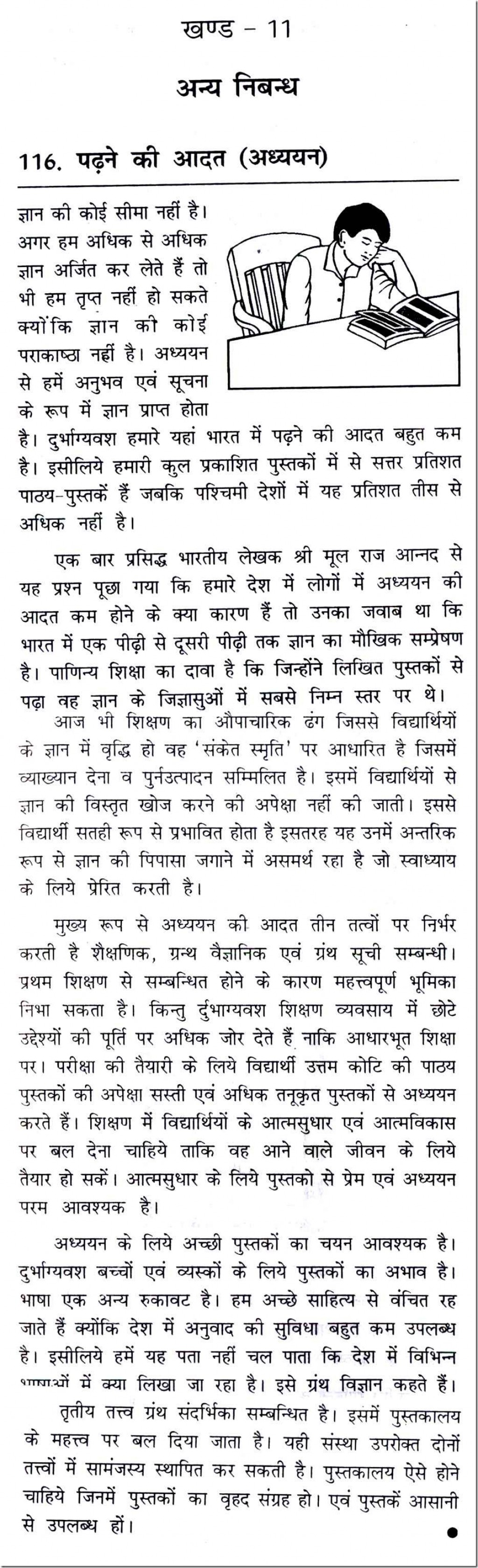 016 Good Habits Essay In Hindi 10118 Thumb Exceptional Healthy Eating Reading Is A Habit Large