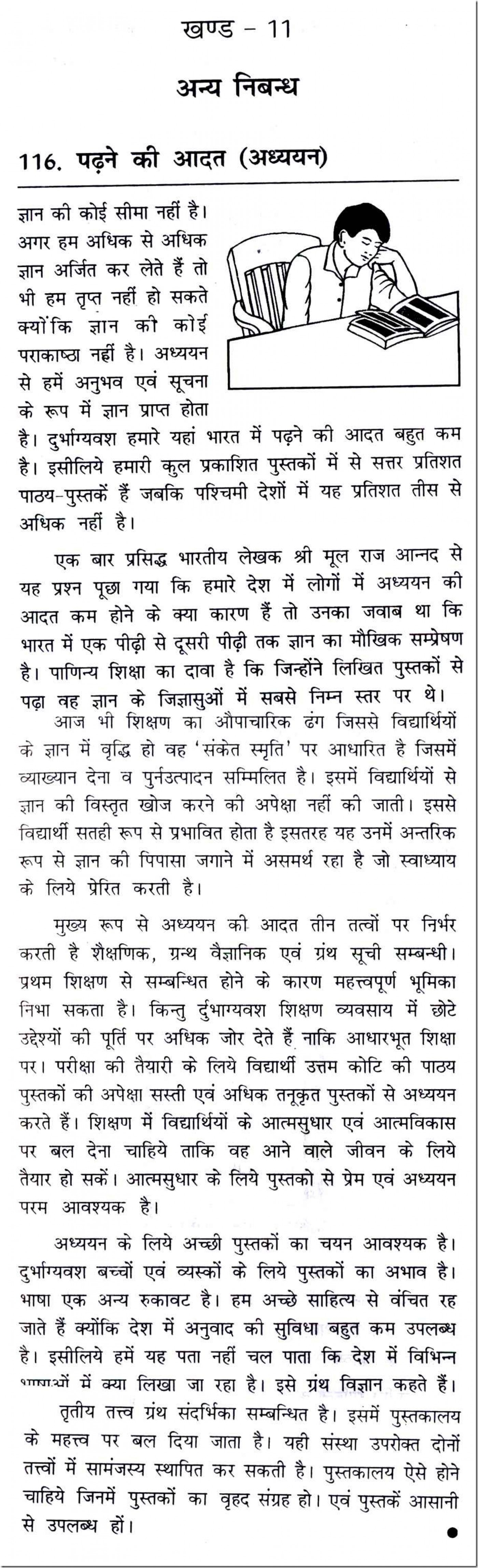 016 Good Habits Essay In Hindi 10118 Thumb Exceptional Healthy Eating Reading Is A Habit 1400
