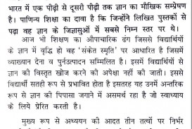 016 Good Habits Essay In Hindi 10118 Thumb Exceptional Healthy Eating Reading Is A Habit 320
