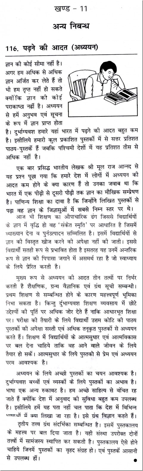 016 Good Habits Essay In Hindi 10118 Thumb Exceptional Reading Habit Wikipedia 480