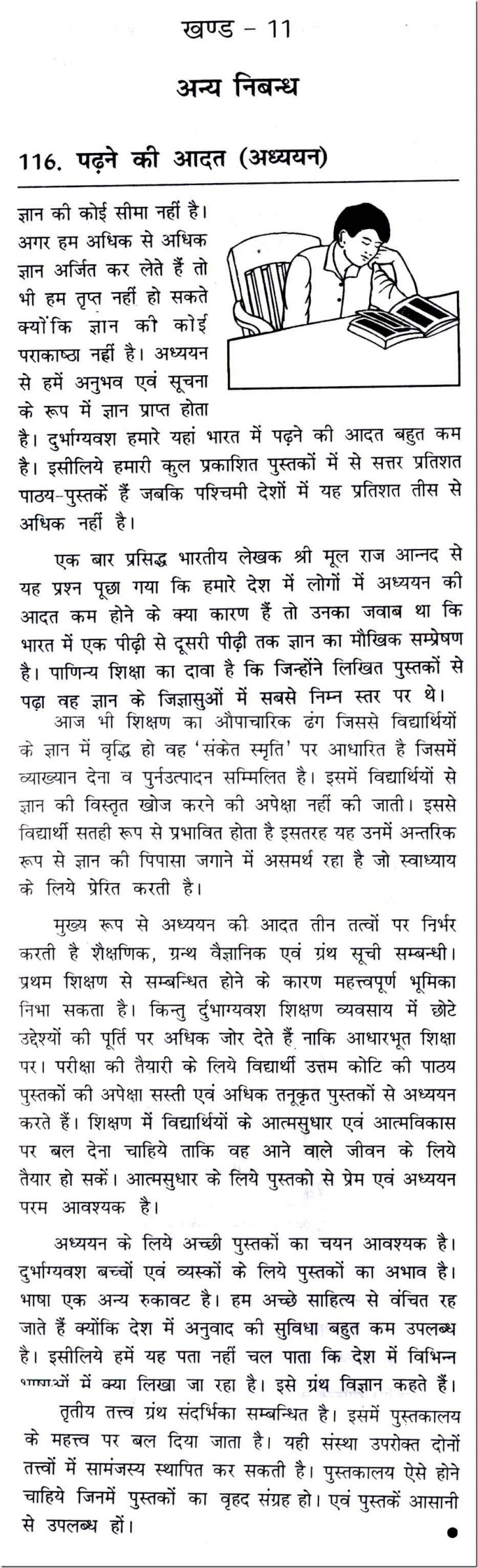 016 Good Habits Essay In Hindi 10118 Thumb Exceptional Reading Habit Wikipedia 728
